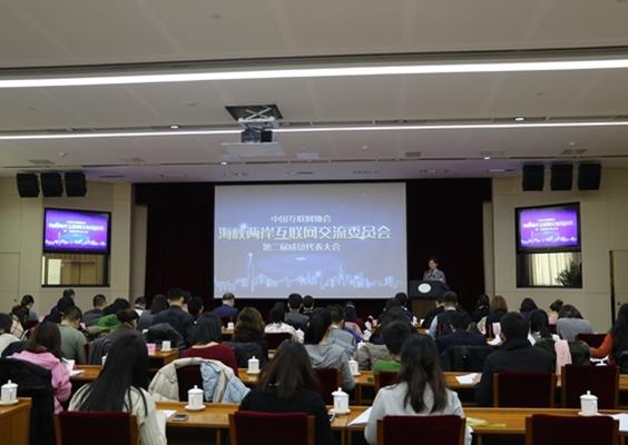 中国互联网协会海峡两岸互联网交流委员会第二届成员代表大会在京举行e.jpg