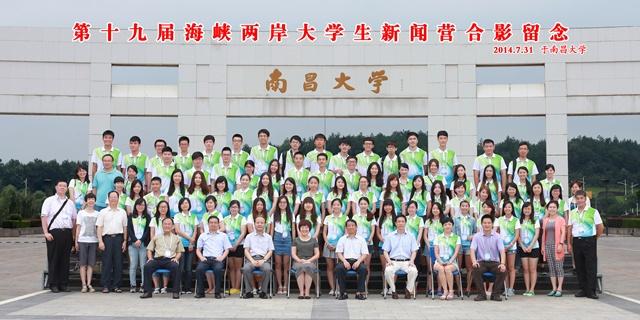 第十九届海峡两岸大学生新闻营在江西和北京举办